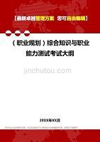 2020年(职业规划)综合知识与职业能力测试考试大纲