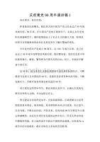 庆祝中国共产党成立99周年演讲稿3