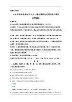 广西桂林、崇左、贺州市2020届高三下学期第二次联合调研考试化学试题 Word版含解析