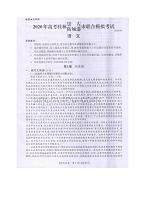 廣西桂林、崇左、防城港市2020年高考第二次聯合模擬考試 語文試題 PDF版含答案