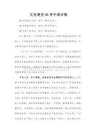 庆祝中国共产党成立99周年演讲稿