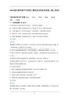 天津市南开中学2020届高三第四次月考(线上考试) 化学试题 Word版含解析