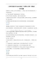 天津市实验中学2020届高三下学期4月第一次测试化学试题 Word版含解析