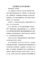 庆祝中国共产党成立99周年演讲稿2