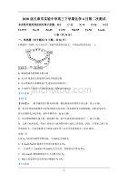 天津市实验中学2020届高三下学期4月第二次测试化学试题 Word版含解