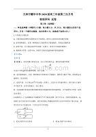天津市耀华中学2020届高三上学期第三次月考物理试题 Word版含解析