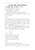 天津市杨村第一中学2020届高三下学期3月网上物理试题 Word版含解析