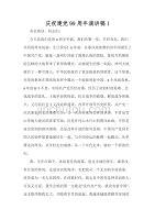 庆祝中国共产党成立99周年演讲稿1