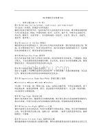 150种餐饮企业促销方法(doc16)