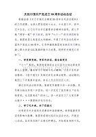 庆祝中国共产党成立99周年活动总结