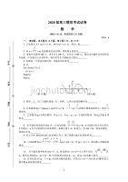 江苏省南京市2020届高三第三次模拟考试(6月) 数学 Word版含答案