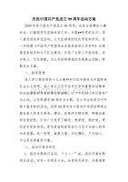 庆祝中国共产党成立99周年活动方案