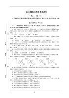 江苏省南京市2020届高三第三次模拟考试(6月) 政治 Word版含答案