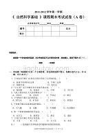自考小教1001自然科学基础期末试卷(A卷)