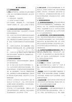 自考法理学笔记自考小抄2007年版串讲