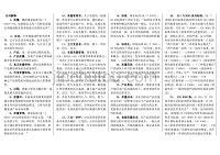 自考_00153質量管理學_完美版_重點小抄_已排版28289