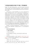 大潤發超市拓展國內市場的STP戰略.doc