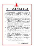 建筑工程施工現場標牌大全.pdf