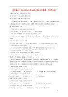 浙江省臺州市高二英語上學期第一次月考試題