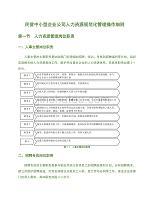民營中小型企業公司人力資源規范化管理操作細則