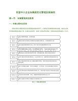 民營中小企業車輛規范化管理實施細則
