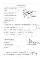 2011年高考物理 考点12 交变电流考点精练精析 新人教版.doc