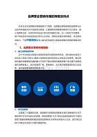 品牌整合營銷傳播的策略及特點.doc