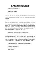 新廣告法法律準則及執法思路.doc