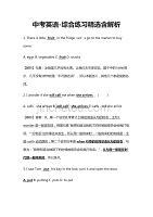 [精]2021中考英語-綜合練習精選含解析5