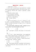 2012高三政治二轮复习测试 模块综合评估2.doc
