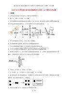 浙江省寧波市鎮海區九年級化學上學期期末試卷(含解析)新人教版