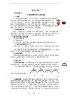 高二通用技术 技术与设计II 苏教版.doc