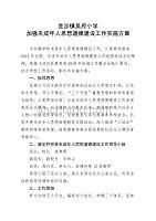 XX小学2019年未成年人思想道德建设工作实施方案.doc