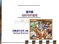 消費者行為學(第8版) 第04章 動機與價值觀.pdf