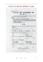 江西省九江市2012届高三数学一模考试试卷 文(扫描版).doc