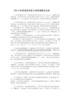 PEP小学英语四年级下册每课教学反思.doc
