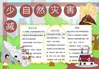 減少自然災害山洪滑坡word手抄報