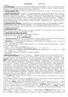 心理輔導學習筆記.doc