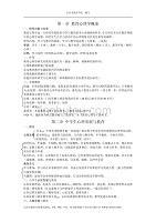 湖南省教師資格證心理學重點.pdf