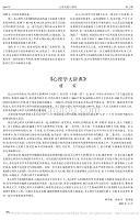 林崇德 2003_心理學大辭典_前言.pdf