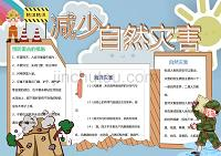 減少自然災害word手抄報
