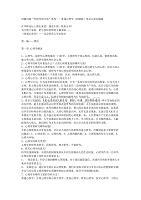 普通心理學(彭聃齡)筆記完美加強版.doc