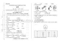 (推薦)2018年江蘇省常州市中考化學試卷含答案