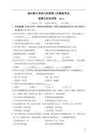 江蘇省揚州中學教育集團樹人學校2020屆九年級第三次模擬考試道德與法治試題