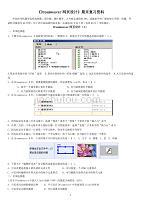 Dreamweaver網頁設計期末復習資料
