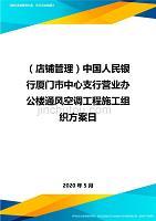 (店鋪管理)中國人民銀行廈門市中心支行營業辦公樓通風空調工程施工組織方案日