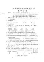 (推薦)江蘇省常州市2018年5月中考數學模擬試題及答案