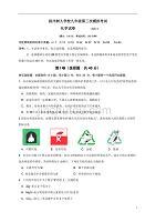 江蘇省揚州中學教育集團樹人學校2020屆九年級第三次模擬考試化學試題