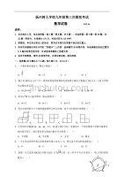 江蘇省揚州中學教育集團樹人學校2020屆九年級第三次模擬考試數學試題