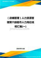 (店鋪管理)人力資源管理第六冊超市人力崗位說明匯編(一)